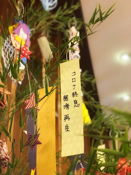 2020七夕飾り.png