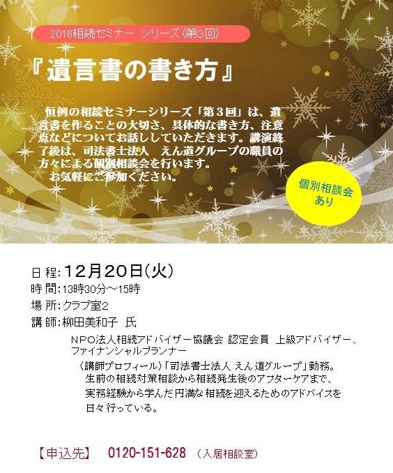 「遺言セミナー」お知らせ web用.jpg