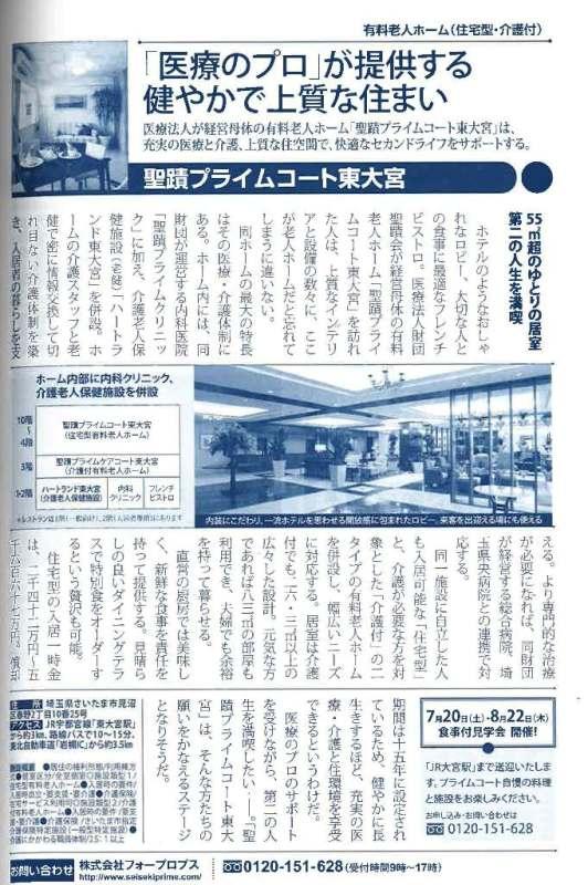 文藝春秋8月号広告.jpg