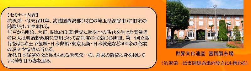 shibusawa.jpg